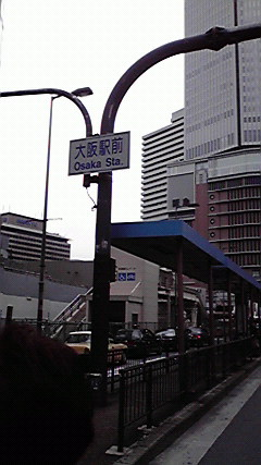 大阪にいます(^o^)